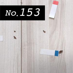 リペア実例153 小さな穴と削れ