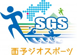 四国西予ジオパークスポーツイベント実行委員会ホームページOPEN