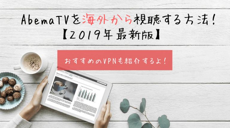 AbemaTV、アベマTV、海外から、視聴、見れない、VPN