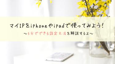 マイIP(インターリンク)のiphoneやipadやmacへの設定方法!アプリはある?