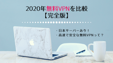 【VPN無料】おすすめ比較2020!日本サーバーありで安全高速なのは?