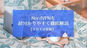 NordVPNとは?安全性や速度・料金まとめ!無料お試し期間はある?
