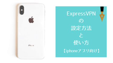 ExpressVPNの設定方法と使い方【iphoneアプリ】日本語で簡単