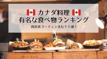 【カナダの食べ物】有名&美味しい料理ランキング15選!名物グルメも
