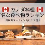 カナダ、食べ物、料理、美味しい、有名、ランキング