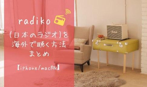 radiko,日本のラジオ, 海外,VPN