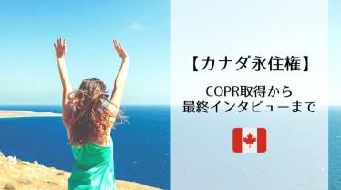 カナダ永住権のCOPR取得から最終インタビュー!質問内容や流れも
