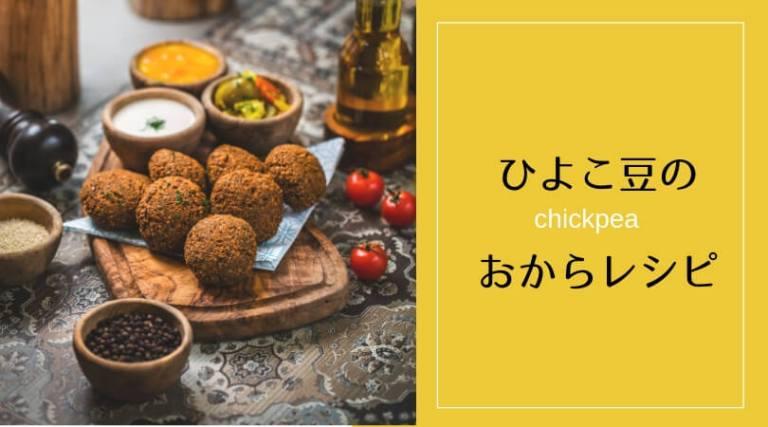 ひよこ豆、おから、レシピ、ファラフェル、サラダ、簡単