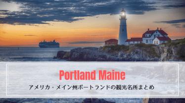 メイン州ポートランド観光名所12選【灯台が絶景】おすすめ穴場はピークス島