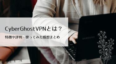 CyberGhostVPNとは?評判や口コミ・安全性は?無料トライアルもチェック