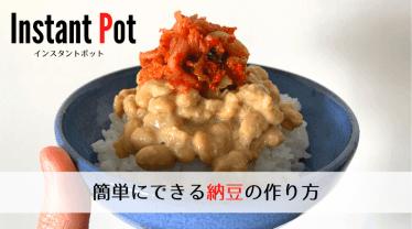【納豆の作り方】インスタントポットで海外でも簡単手作り!失敗例も公開