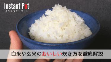 インスタントポットで炊飯!白米や玄米のおいしい炊き方を徹底解説
