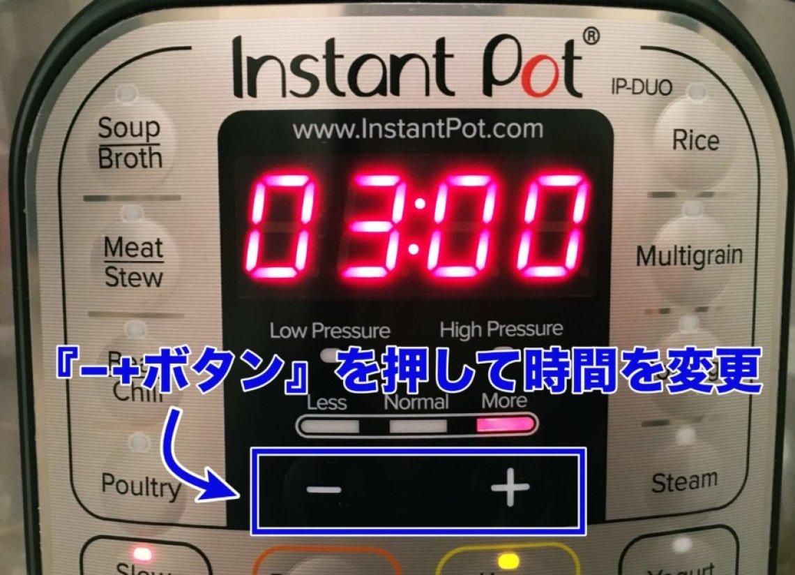 インスタントポットの使い方、時間の変更