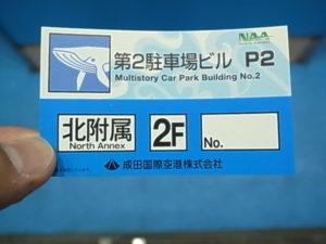 駐車場番号カード
