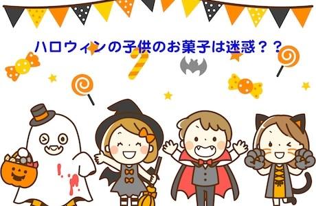 ハロウィンの子供のお菓子は迷惑!近所のハロウィンに関わらない方法!