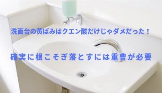洗面台の黄ばみはクエン酸だけじゃダメだった!確実に根こそぎ落とすには重曹が必要