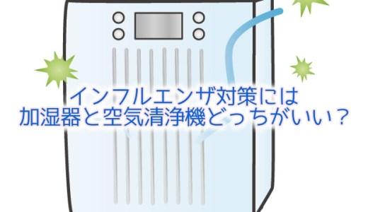 インフルエンザ対策には加湿器と空気清浄機どっちがいい?