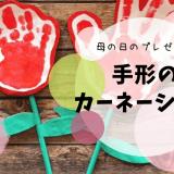母の日のプレゼント 幼児でも手作りできる可愛い手形のカーネーション