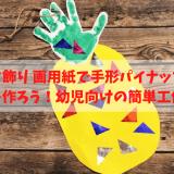 七夕飾り 画用紙で手形パイナップルを作ろう!幼児向けの簡単工作