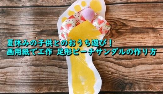 夏休みの子供とのおうち遊び!画用紙で工作 足形ビーチサンダルの作り方