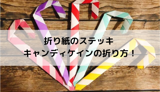 折り紙のステッキ キャンディケインの折り方!