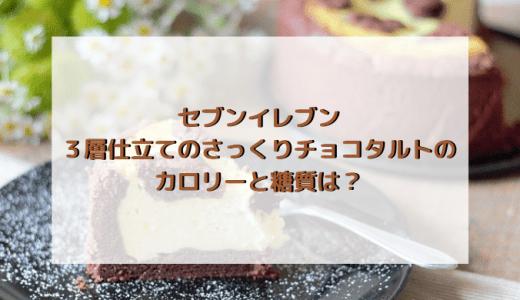 セブンイレブン3層仕立てのさっくりチョコタルトのカロリーと糖質は?