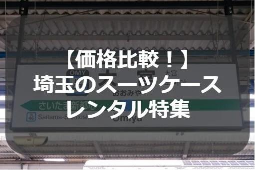 埼玉・大宮でスーツケースのレンタル