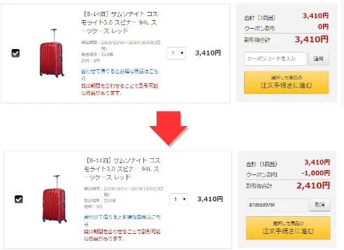 スーツケースレンタルの割引クーポン
