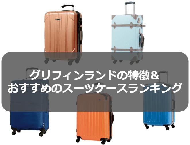 2020年|グリフィンランドの魅力とは?口コミ評判スーツケース6選!