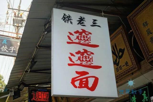 ビアンビアン麺はイマイチかも