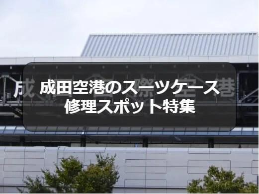 成田空港のスーツケース修理特集
