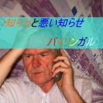 【英語】「良い知らせと悪い知らせ/バイリンガル」【ジョーク集】⑤
