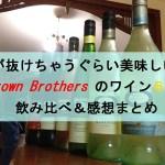 お土産に大人気のオーストラリアワイン「Brown Brothers」が美味しすぎて6本飲み比べした&皆の味の感想をまとめてみた