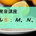 """【英語】実は日本語とは全然違う発音の仕方!""""M、N、L""""の綺麗な発音方法【フォニックス】"""