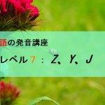 """【英語】目指すは羽ばたく虫の音!アルファベット""""Z、Y、J""""の上手な発音方法【フォニックス】"""