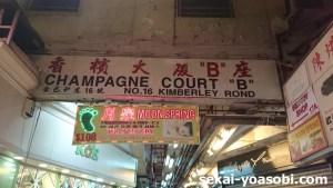 hongkong141_01