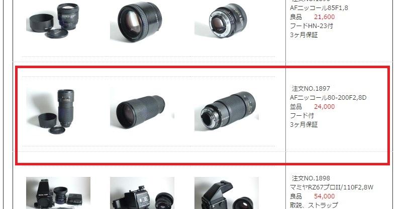 【カメラ仕入れ生実践】AF 80-200mm f/2.8 D ED 利益8000円はいけるでしょ。現在4/21 AM10:30