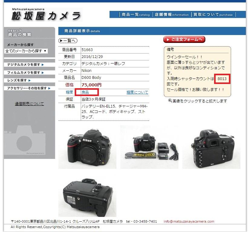 【ebay カメラ仕入 生実践】ニコン Nikon D600 Body 利益15,000円ほど取れますよ。12/30 0:40現在