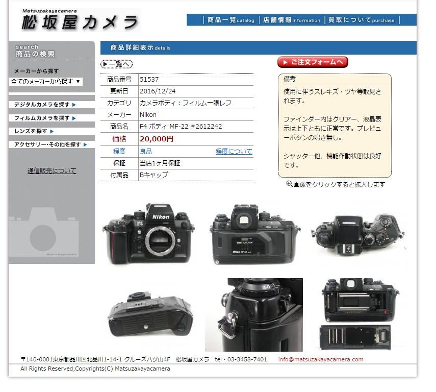 【ebayカメラ転売 仕入生実践】Nikon ニコン F4 ボディー 利益5,000円~7,000円はありますね。12/25 23:50現在