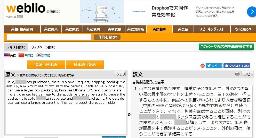 【ebay 中国】中国への発送は丁寧かつしっかり&頑丈に。