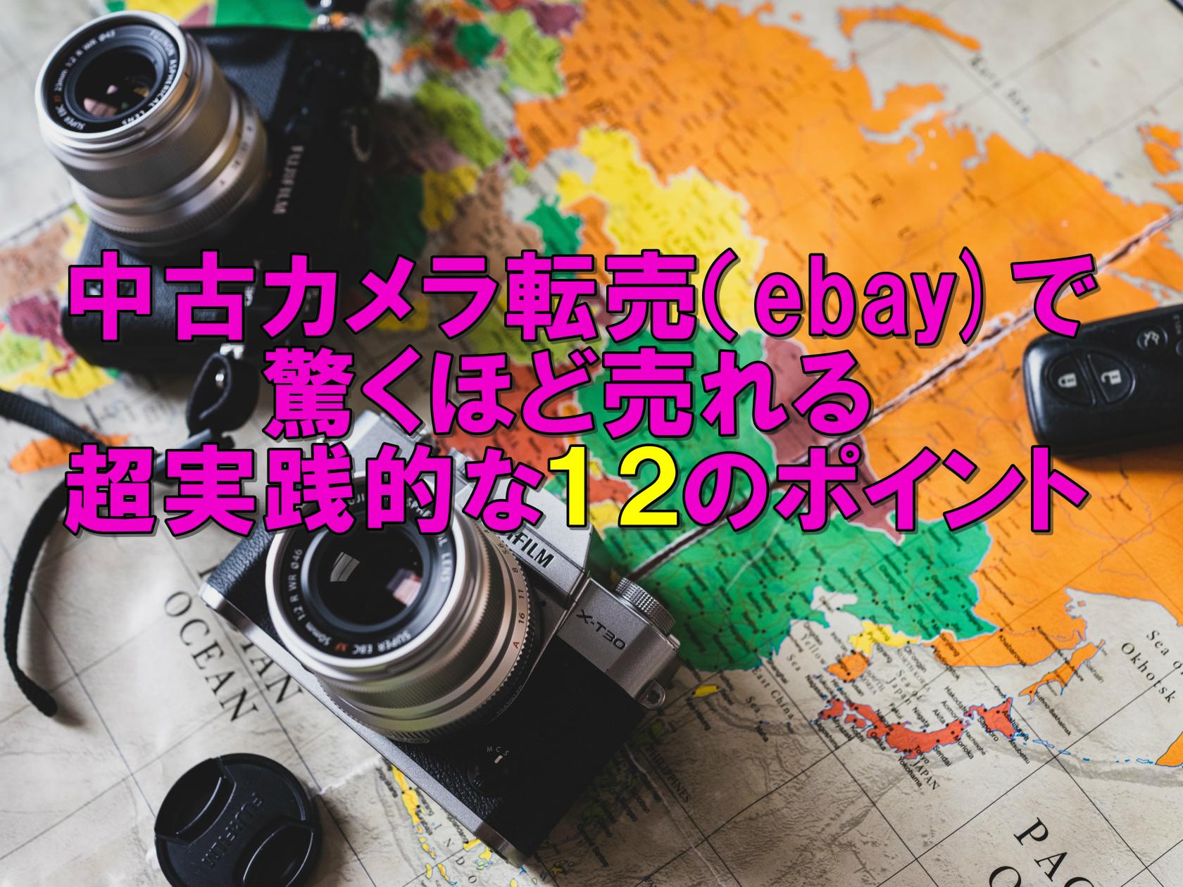 【保存版】中古カメラの転売(ebay)で驚くほど売れる超実践的な12のポイント