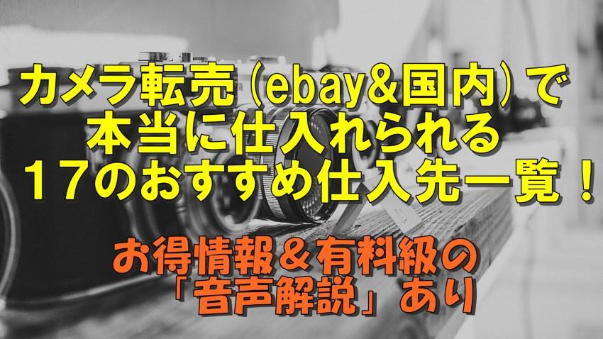 【2020年保存版】カメラ転売(ebay&国内)で本当に仕入れられる17のおすすめ仕入先一覧!その他お得情報も!