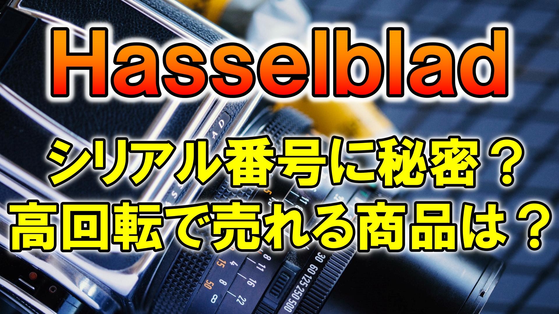 ハッセルブラッド(Hasselblad) シリアルナンバー(製造番号)から分かる製造年と売れるポイント