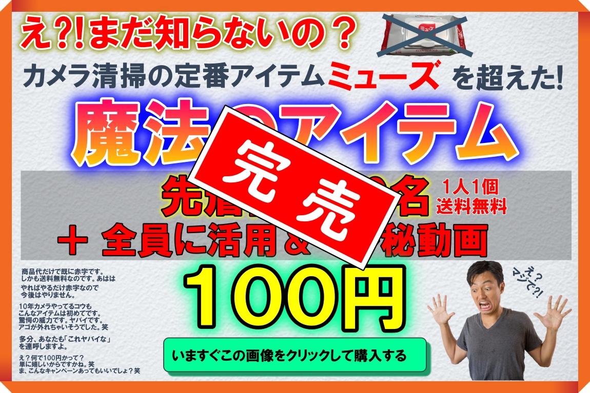 10月10日に開催したキャンペーンの内容です。