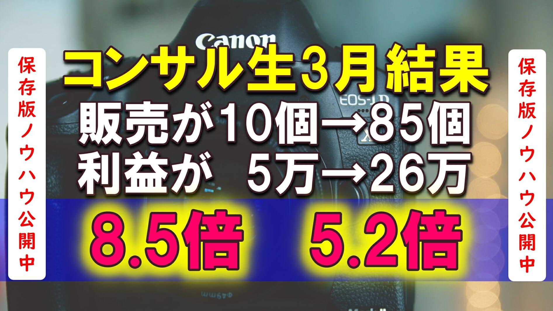 【ebay カメラ輸出転売(保存版)】ノウハウ暴露!コンサル3ヶ月目で出品40個で販売10個→85個、利益5万→26万に!