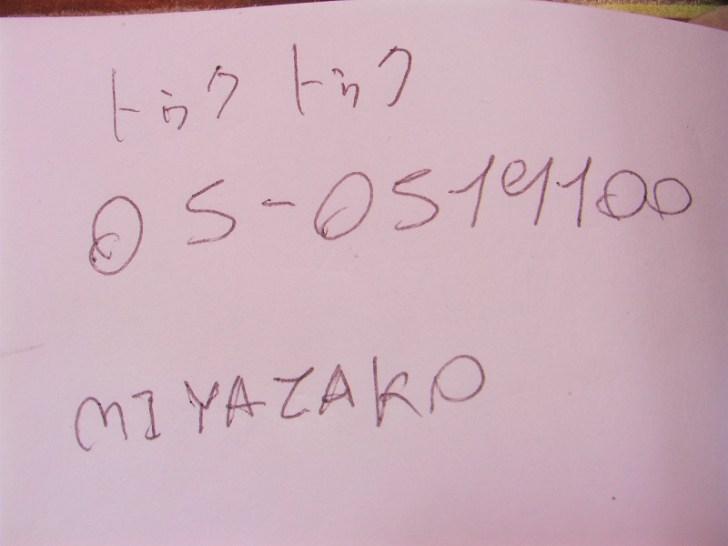 トゥクトゥク兄ちゃんが差出した手書きの名刺には「ミヤザコ」と書いてあった(笑)