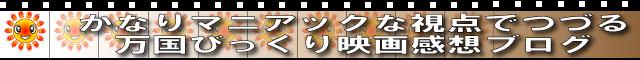 万国びっくり映画ブログ
