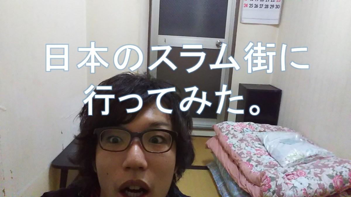 日本のスラム街に行ってみた。※寿町は簡易宿泊所ぜんぜんないよ!