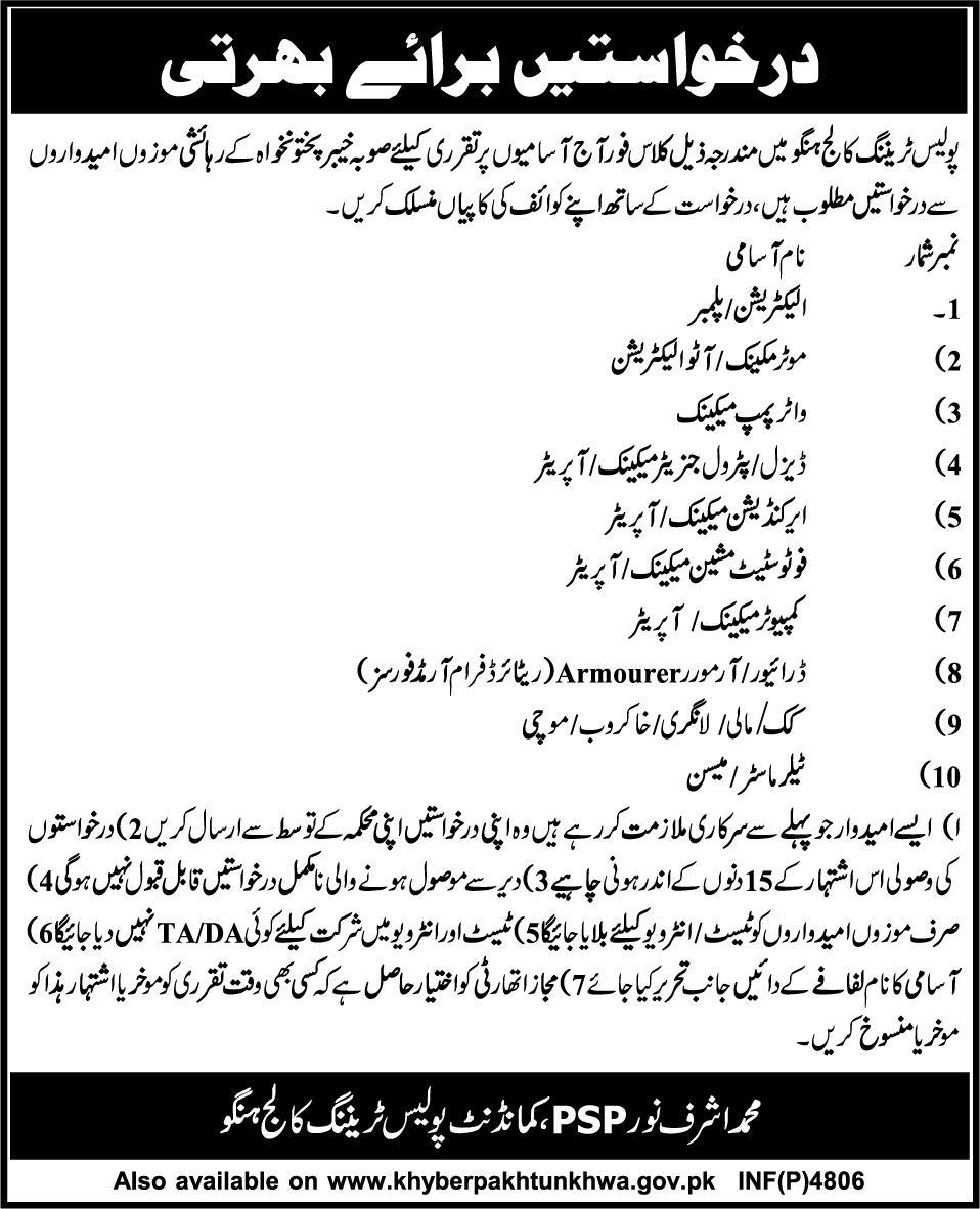 Police Training College Hangu Jobs 2014 Form Test