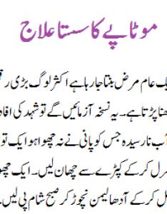 Diet plan for diabetes patients in urdu masti  entertainment also chart plus belle la vie pblv rh plusbellela viespot
